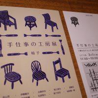 手仕事の工房展 ー椅子ー