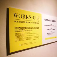 「WORKS-G'13」がいよいよ始まります!