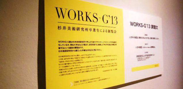 『WORKS-G'13』にお越しいただきありがとうございました!