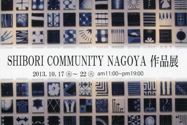SHIBORI COMMUNITY NAGOYA 作品展