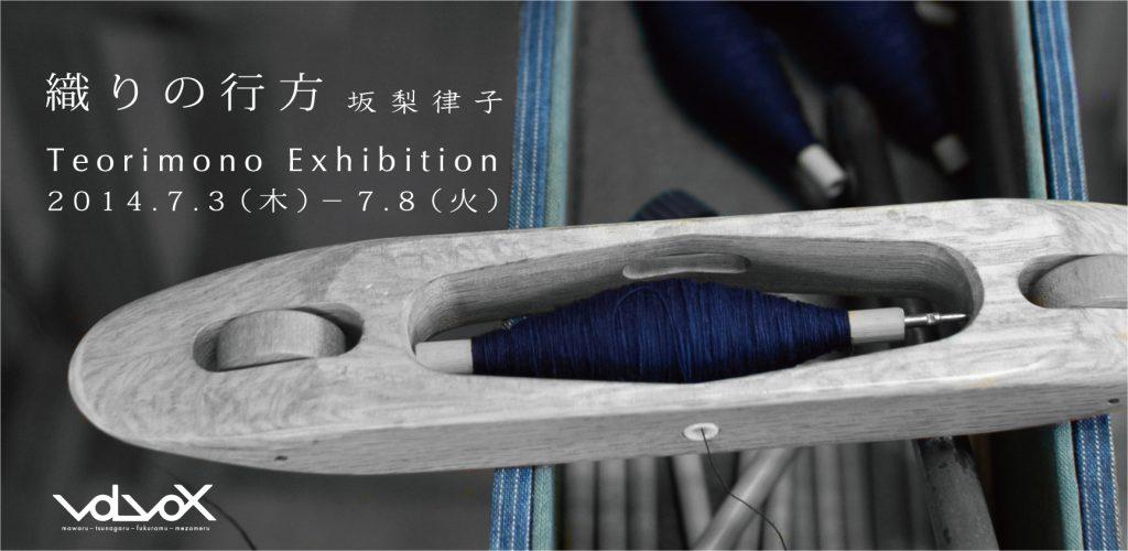 織りの行方   Teorimono Exhibition
