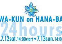 SAWA-KUN on HANA-BACA 24hours