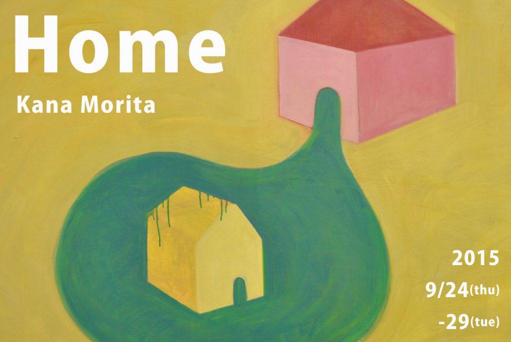 森田佳奈個展 「Home」