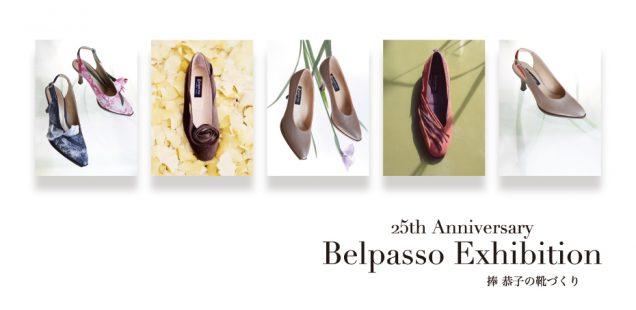 25th Anniversary Belpasso Exhibition  捧恭子の靴づくり