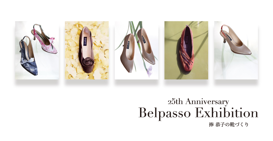 25th Anniversary Belpasso Exhibition  捧恭子の靴づくり