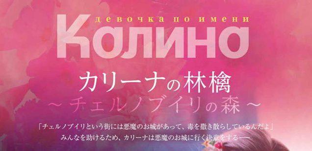 『カリーナの林檎』上映会と今関あきよし監督トークショウ