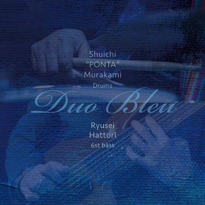 """Duo Bleu 服部龍生/6弦bass 村上""""PONTA""""秀一/drums"""