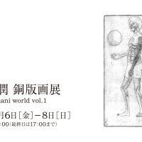 水谷 潤 銅版画展