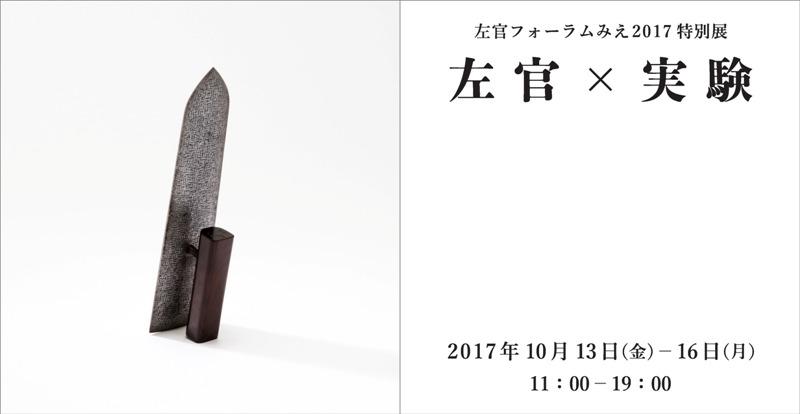 左官フォーラムみえ2017特別展 左官×実験