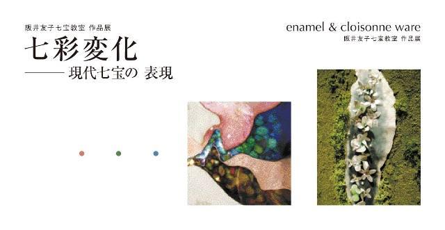 阪井友子七宝教室作品展 七彩変化 現代七宝の表現