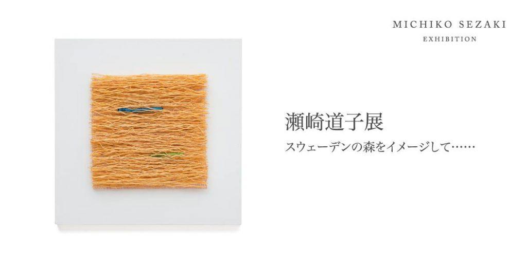 瀬崎道子展