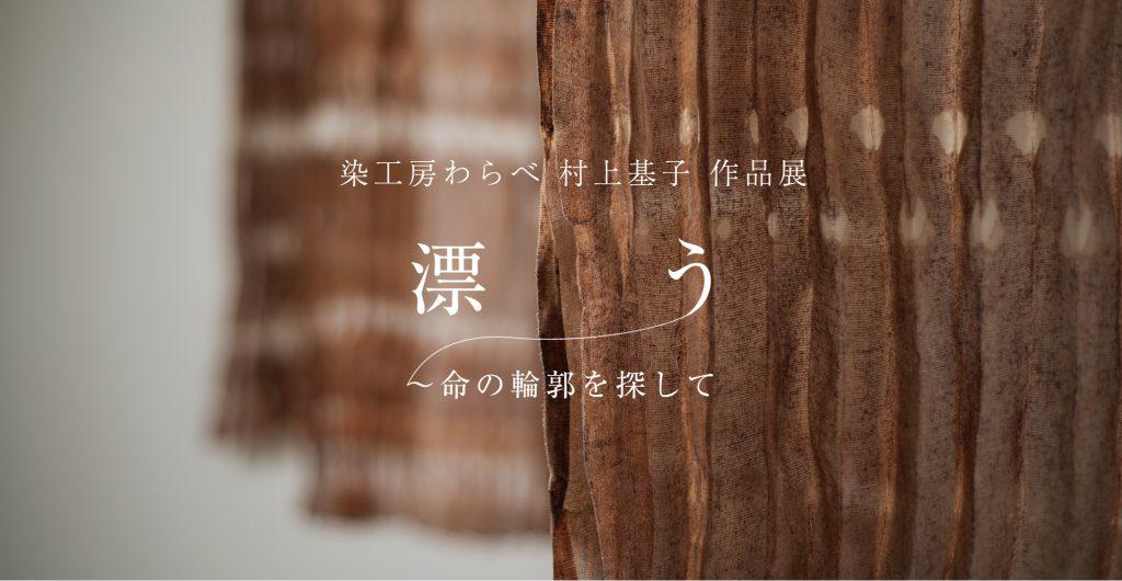 漂う~命の輪郭を探して 染工房わらべ 村上基子 作品展
