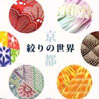 日本最古の染色技法―1300年の歴史  京の絞り職人展
