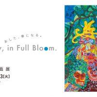 Tomorrow, in Full Bloom. あした、華になる。波多信子絵画展