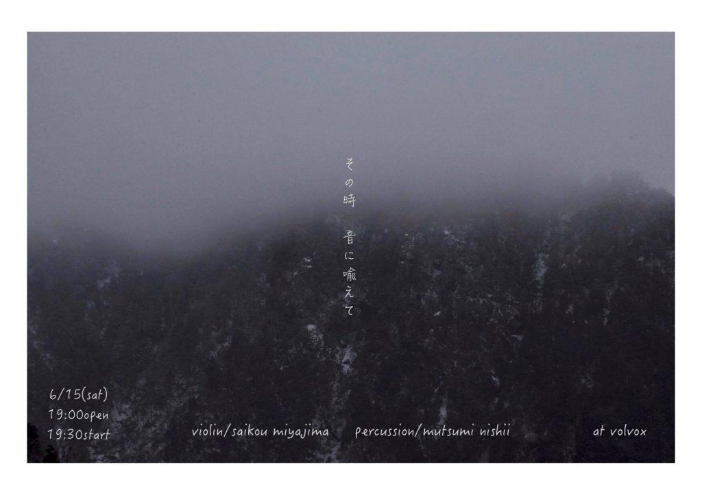 音の個展シリーズvol.5 『その時、音に喩えて』