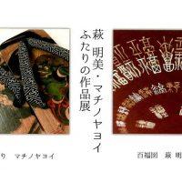 萩 明美・マチノヤヨイ ふたりの作品展