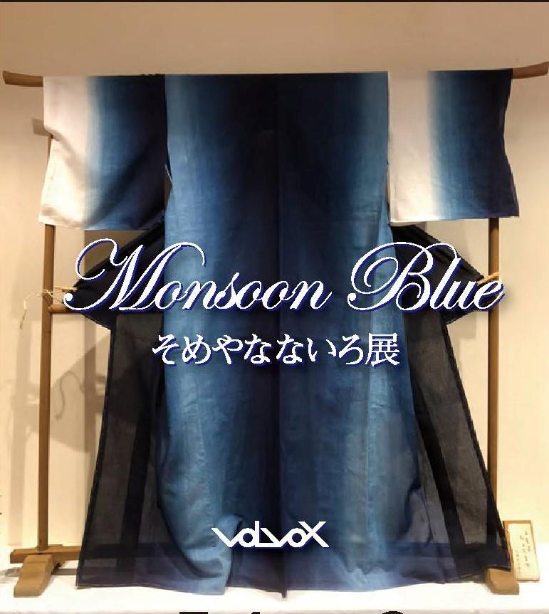 Momsoon Blue そめやなないろ展