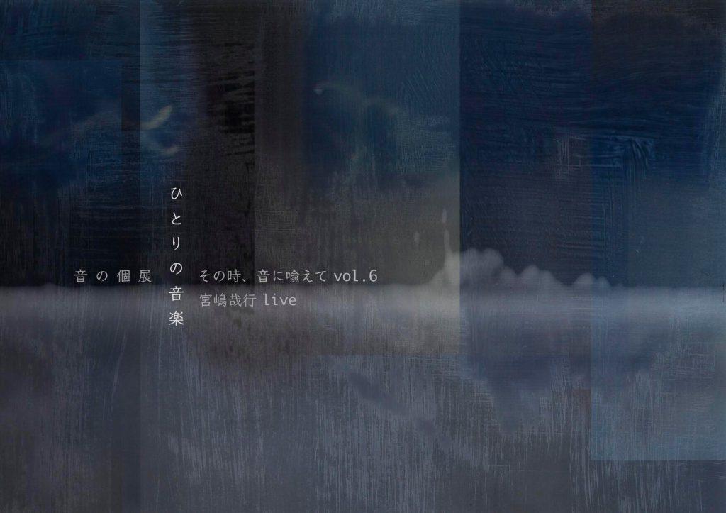 音の個展 その時、音に喩えて vol.6 ひとりの音楽