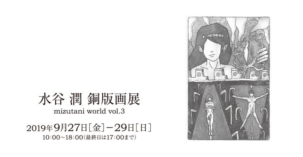 水谷 潤 銅版画展  mizutani world vol.3