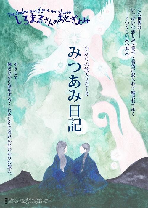from 北海道2019旅公演 しろまるさんのおとぎよみ