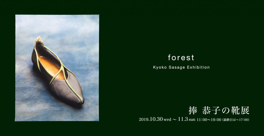 forest 捧 恭子の靴展