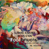 SUMIRE KIMURA SOLO SHOW  Fool around