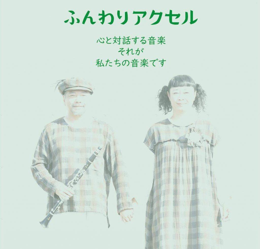 ふんわりアクセル presents コラボレーションライブ「こころ」