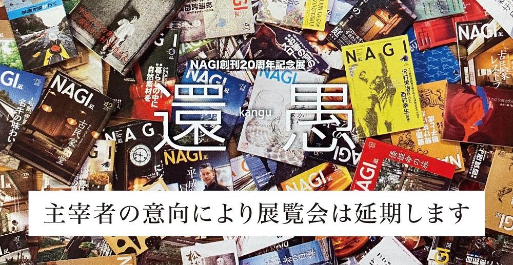 NAGI創刊20周年記念展 還 愚 -kangu-