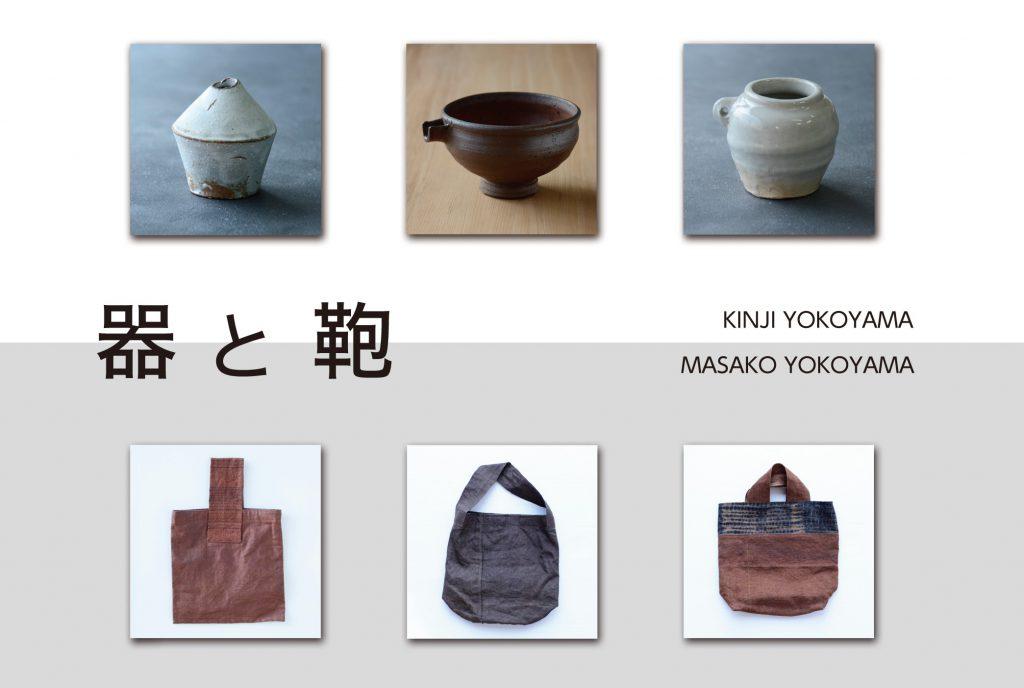 器と鞄 Kinji Yokoyama * Masako Yokoyama