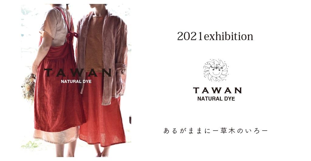 TAWAN 2021 exhibition   あるがままに -草木のいろ-