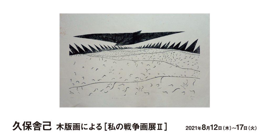 久保舎己 木版画による [ 私の戦争画展Ⅱ ]